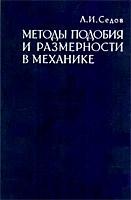 Книга Седов Л.И. Методы подобия и размерности в механике