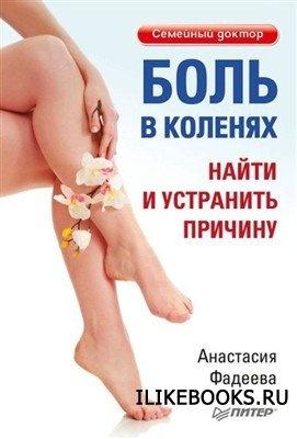 Книга Фадеева Анастасия - Боль в коленях. Найти и устранить причину