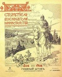 Книга Столетие военного министерства 1802-1902 (том 4, кн.2, ч.1, отд.1, вып.1)