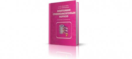 Книга «Анатомия спинномозговых нервов в схемах и рисунках» (1991), Н. Крылова, П. Гирихиди. В атласе при помощи аннотированных схем и