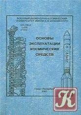 Книга Основы эксплуатации космических средств