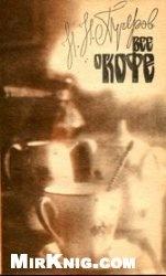 Книга Всё о кофе