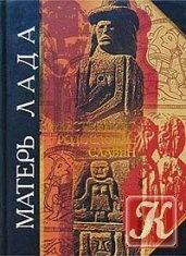 Книга Матерь Лада. Божественное родословие славян. Языческий пантеон