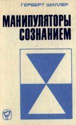 Книга Манипуляторы сознанием