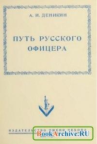 Деникин А.И. Путь русского офицера (издание 1953 г.).