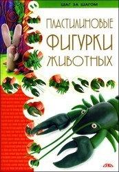 Книга Пластилиновые фигурки животных