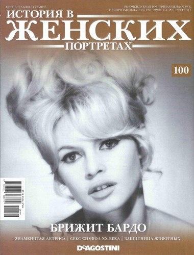 Книга Журнал : История в женских портретах №№98-100 (2014)
