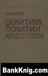 Книга Политика и политии Аристотеля