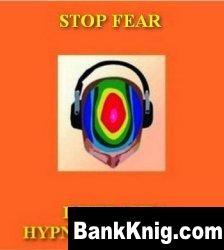 Аудиокнига Гипнотическая сессия Интераура: Против страхов и фобий