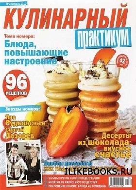 Журнал Кулинарный практикум №2 (февраль 2010)