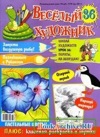 Книга Весёлый художник № 36 2010.