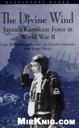 Книга The Divine Wind: Japan's Kamikaze Force in World War II