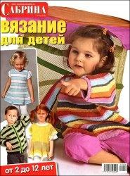 Сабрина. Вязание для детей № 5 2011