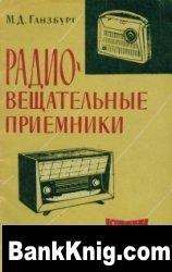 Книга Радиовещательные приемники
