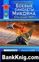 Книга Боевые самолеты Микояна