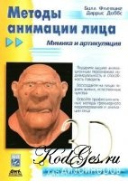 Книга Методы анимации лица. Мимика и артикуляция