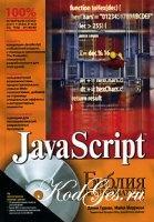 Книга JavaScript. Библия пользователя