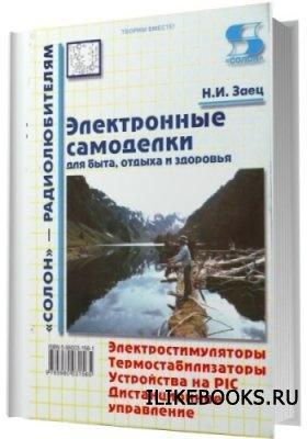 Книга Заец Н. - Электронные самоделки для быта, отдыха и здоровья