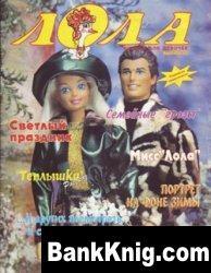 Журнал Лола №2, 1998