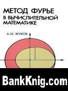 Книга Метод Фурье в вычислительной математике