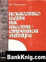 Искусство игры на классической шестиструнной гитаре (в 3 частях)