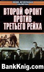 Книга Второй фронт против Третьего рейха