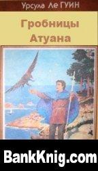 Книга Гробницы Атуана (аудиокнига)