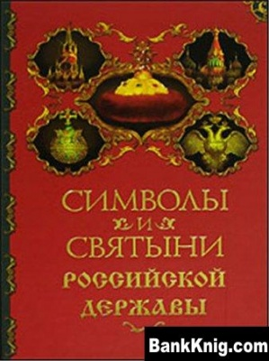 Книга Символы, святыни и награды Российской державы