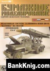 Книга Катюша на шасси Studebacker-US6 (Бумажное моделирование №20)