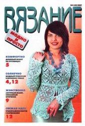 Журнал Вязание модно и просто № 5(45), 2007