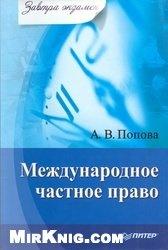Книга Международное частное право
