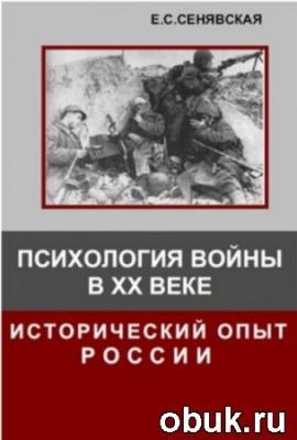 Книга Елена Сенявская - Психология войны в XX веке. Исторический опыт России