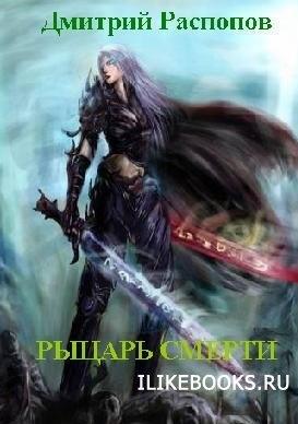 Книга Распопов Дмитрий - Рыцарь смерти