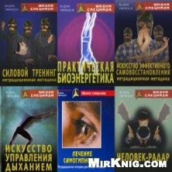 Книга Сборник книг Вадима Уфимцева