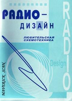 Журнал Архив Радио-дизайн вып.1-22