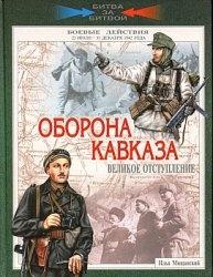 Книга Оборона Кавказа. Великое отступление. 25 июля - 31 декабря 1942 года