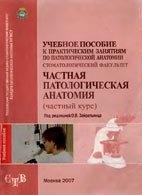 Книга Частная патологическая анатомия
