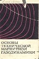 Книга Техническая газодинамика