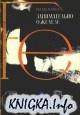 Книга Занимательно о железе