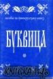 Книга Буквица