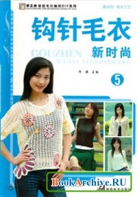 Журнал Gouzhen Maoyi Xinshishang 5, 2009 (Knitted Sweater) (Вязание свитеров крючком)