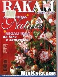 Журнал Rakam. 2000.Ноябрь