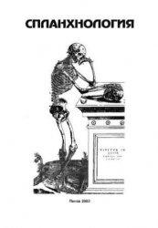 Книга Спланхнология