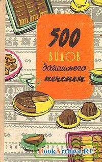 Книга 500 видов домашнего печенья