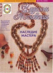 """Журнал Чудесные мгновения  Спецвыпуск """"Бисер"""" №6 2003"""