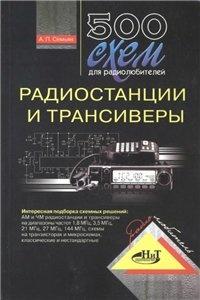 Книга 500 схем для радиолюбителей: Радиостанции и трансиверы