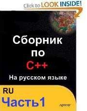 Книга Cборник по С++. Часть 1