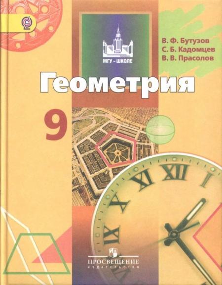Учебник Геометрия 9 класс ФГОС