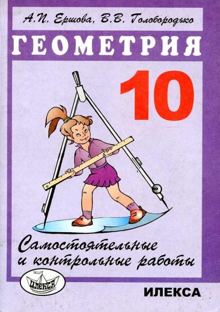 Книга Геометрия 10 класс