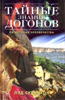 Книга Тайные знания догонов об истоках человечества.